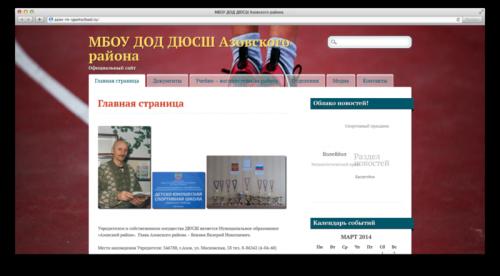 azov-rn-sportschool